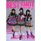 新品本/BIG ONE GIRLS BEST SHOT 3rd Anniversary COVER GIRL SKE48松井珠理奈・松井玲奈ほかBOG
