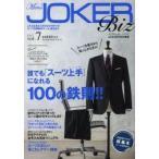 新品本/メンズジョーカー・ビジネス vol.7(2013)