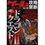 新品本/ゲーム攻略&禁断データBOOK Vol.02 ドラゴンクエスト7パーフェクト攻略