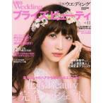 Yahoo!ドラマ書房Yahoo!店新品本/ブライズビューティ 〈ミス〉ウエディング vol.11