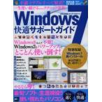 新品本/Windows7快適サポートガイド やるなら今!最…