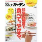 新品本/NHKためしてガッテン科学の秘策で食べて、やせる。 ラク〜に続く!我慢いらずのダイエット術 NHK科学・環境番組部/編 主婦と生活社「NHKた