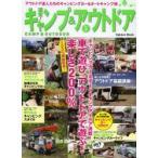新品本/週末!キャンプ&アウトドア Vol.3 アウトドア達人たちのキャンピングカー&オートキャンプ術