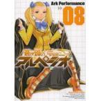 新品本/蒼き鋼のアルペジオ 08 Ark Performance/〔著〕