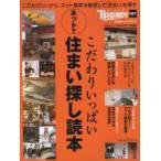 新品本/こだわりいっぱいネットで住まい探し読本 日経トレンディネット