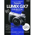 新品本/Panasonic LUMIX GX7 FANBOOK マニュアルがなくてもわかる機種別攻略ガイド チルト式LVF&高速タッチAFで広がる新世界