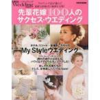 Yahoo!ドラマ書房Yahoo!店新品本/先輩花嫁100人のサクセス・ウエディング ウエディング誌が選んだ素敵な結婚式の秘密を公開!