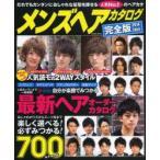 新品本/メンズヘアカタログ 完全版 2014?2015
