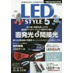 Yahoo!ドラマ書房Yahoo!店新品本/LED STYLE 5