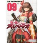 新品本/蒼き鋼のアルペジオ 09 Ark Performance/〔著〕