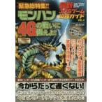 新品本/最新3DSゲーム攻略ガイド VOL.4 緊急総特集!!モンハン4Gの戦いに備えよ!!