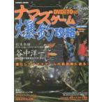 新品本/ナマズゲーム爆釣攻略 DVD映像70分!進化したナマズゲームの最前線に迫る!