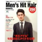新品本/メンズヒットヘア250 2014年版