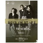 新品本/BOYS ON STAGE vol.3 w‐inds. DISH// 松下優也 Da‐iCE Vimclip Kaleido Knight NEVA GIVE UP PrizmaX ブレイク☆スルー急ほか