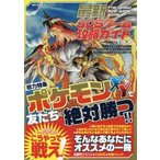 新品本/最新3DSゲーム攻略ガイド VOL.2