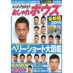 新品本/メンズヘアカタログおしゃれボウズ 最新版2015