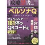新品本/最速攻略禁書 Vol.2