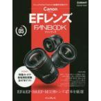 新品本/Canon EFレンズFANBOOK EF & EF−S & EF−M交換レンズ47本を厳選 マニュアルがなくてもわかる機種別攻略ガイド