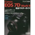 Canon EOS 7D Mark2完全マスターガイド