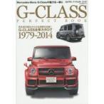 新品本/G−CLASS PERFECT BOOK G63 AMG 6×6へと至るG−CLASS35年の軌跡