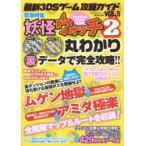 新品本/最新3DSゲーム攻略ガイド VOL.5