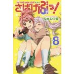 新品本/さばげぶっ! survival game club! Vol.8 松本ひで吉/著