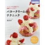 新品本/バタークリームのテクニック ベーシックなお菓子から最新アレンジまで! 熊谷裕子/著