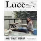 新品本/Luce Vol.1(2014−15Autumn & Winter) ナチュラルママの、おしゃれと暮らしと毎日 西山茉希/責任編集