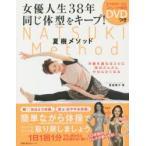 新品本/夏樹メソッド 女優人生38年同じ体型をキープ! 5つのポーズとストレッチ解説DVDつき 夏樹陽子/著