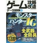 新品本/ゲーム攻略・改造データBOOK Vol.15 モンハン4G禁断データ&改造コード集