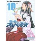 新品本/蒼き鋼のアルペジオ 10 Ark Performance/〔著〕