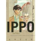 新品本/IPPO 3 えすとえむ/著