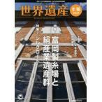 新品本/世界遺産年報 2015 日本ユネスコ協会連盟/〔編〕