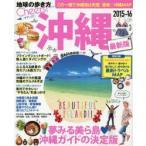 新品本/沖縄 2015−16 この一冊で沖縄旅は完璧「最新・沖縄MAP」