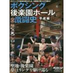 新品本/ボクシング後楽園ホール激闘史 ボクシングの聖地を熱狂させた、名勝負の数々が今蘇る!! 平成編
