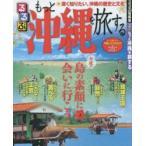 新品本/るるぶもっと沖縄を旅する