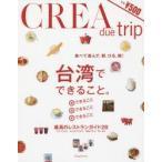 新品本/CREA due trip台湾でできること。