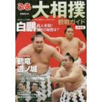 新品本/ぴあ大相撲観戦ガイド 1冊まるごと「大相撲」 白鵬前人未到!強さの秘密は?