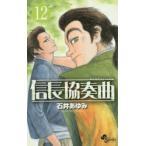 新品本/信長協奏曲(コンツェルト) 12 石井あゆみ/著