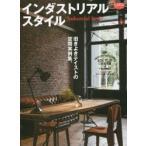 新品本/インダストリアル・スタイル 旧きよきテイストの空間実例集。