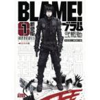 新品本/BLAME! 1 新装版 弐瓶勉/著