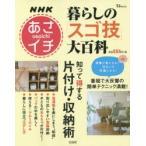 新品本/暮らしの「スゴ技」大百科 NHKあさイチ 知って得する片付け・収納術