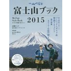 ショッピング登山 新品本/富士山ブック 2015 総力特集3776mの登り方 富士登山4大コースパーフェクトガイド&登頂ドキュメント