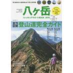 ショッピング登山 新品本/八ケ岳トレッキングサポートBOOK 2015 森歩きから縦走まで使える保存版!登山道〈全70区間〉完全ガイド