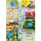 新品本/もっと野菜を!生のままベジ冷凍 時短!節約!おいしくなる新常識 島本美由紀/著