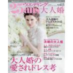 Yahoo!ドラマ書房Yahoo!店新品本/25ansウエディング大人婚 vol.8