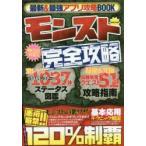 新品本/モンスト完全攻略 最新&最強アプリ攻略BOOK