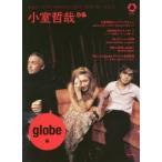新品本/小室哲哉ぴあ globe編 globe 20TH ANNIVERSARY SPECIAL ISSUE 小室哲哉、KEIKO、MARC PANTHERからメッセージ