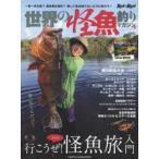 新品本/世界の怪魚釣りマガジン 4 一世一代の旅?週末弾丸海外?怪しい魚を釣りたいように釣ろう!
