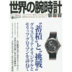 新品本/世界の腕時計 No.125 グラスヒュッテ・オリジナルとモリッツ・グロスマンを訪ねて